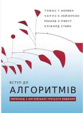 Вступ до алгоритмів - фото книги