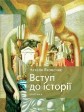 Вступ до історії - фото обкладинки книги
