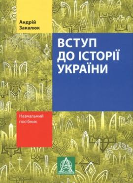 Книга Вступ до історії України