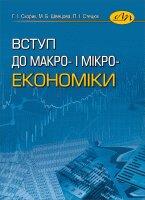 Вступ до макро- і мікроекономіки - фото обкладинки книги