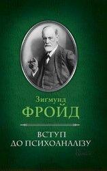 Вступ до психоаналізу - фото обкладинки книги