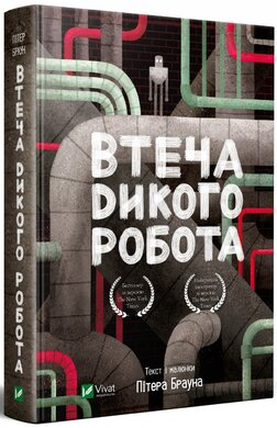 Втеча дикого робота - фото книги