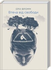 Втеча від свободи - фото обкладинки книги