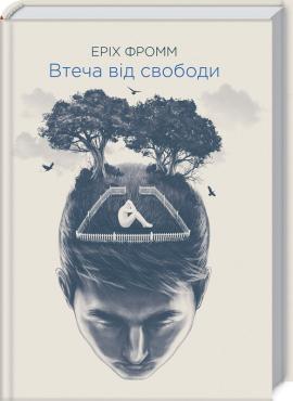 Втеча від свободи - фото книги