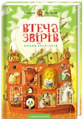 Втеча звірів, або Новий бестіарій - фото обкладинки книги