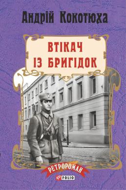 Втікач із Бригідок - фото книги