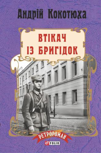 Книга Втікач із Бригідок