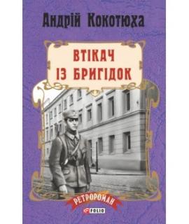 Втікач із Бригідок (м'яка) - фото книги