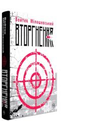 Вторгнення - фото обкладинки книги