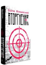 Книга Вторгнення