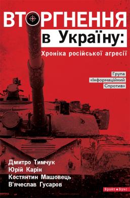 Вторгнення в Україну: хроніка російської агресії - фото книги