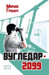 Вугледар – 2099 - фото обкладинки книги