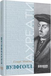 Книга Вулфголл