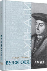 Вулфголл - фото обкладинки книги