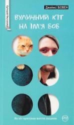 Вуличний кіт на ім'я Боб - фото обкладинки книги
