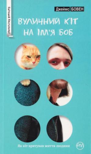 Книга Вуличний кіт на ім'я Боб