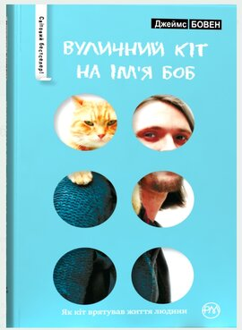 Вуличний кіт на ім'я Боб - фото книги