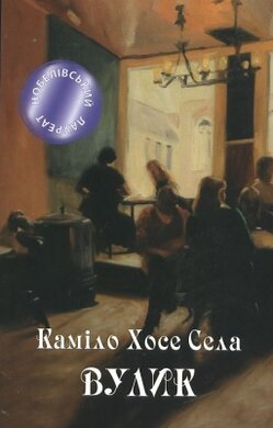 Вулик - фото книги