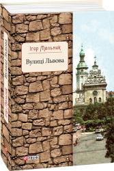 Вулиці Львова - фото обкладинки книги