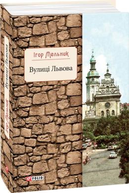 Вулиці Львова - фото книги