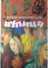 Вулиця - фото обкладинки книги