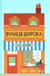 Вулиця широка - фото обкладинки книги