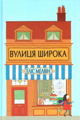 Вулиця широка - фото книги