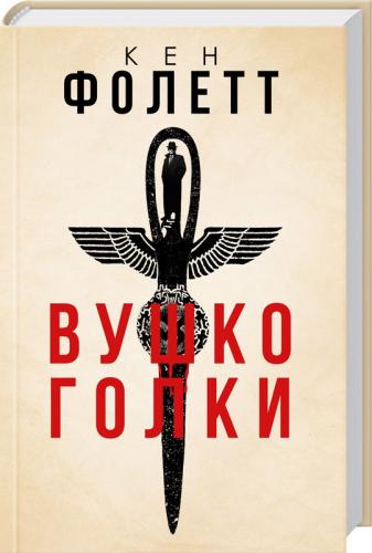 Книга Вушко голки