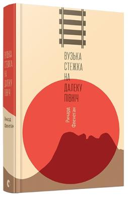 Книга Вузька стежка на далеку північ