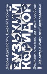 Вузький коридор. Держави, суспільства і доля свободи - фото обкладинки книги