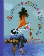 Вузлики детектива Ниточки - фото обкладинки книги