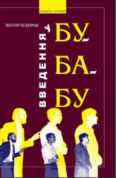 Введення у БУ-БА-БУ - фото обкладинки книги