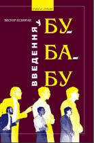 Книга Введення у БУ-БА-БУ