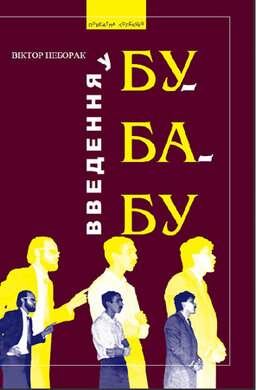 Введення у БУ-БА-БУ - фото книги