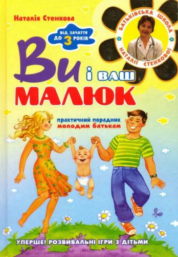 Книга Ви і ваш малюк