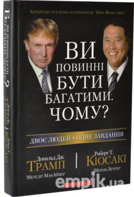 Ви повинні бути багатими. Чому? - фото книги