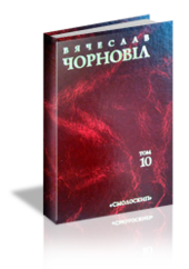 Вячеслав Чорновіл Т.10 - фото обкладинки книги