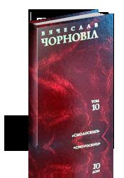 Вячеслав Чорновіл Т.10 - фото книги