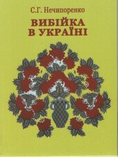 Вибійка в Україні - фото обкладинки книги