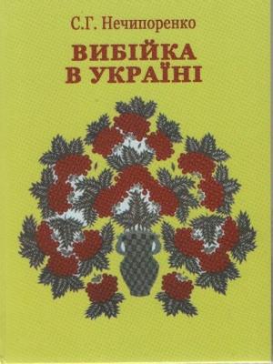 Книга Вибійка в Україні