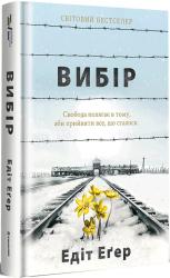 Вибір - фото обкладинки книги
