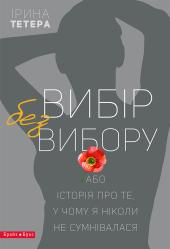 Вибір без вибору - фото обкладинки книги
