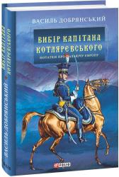 Вибір капітана Котляревського - фото обкладинки книги