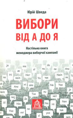 Вибори від А до Я. Настільна книга менеджера виборчої компанії - фото книги