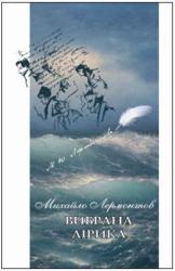 Вибрана лірика - фото обкладинки книги