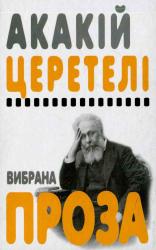 Вибрана проза - фото обкладинки книги