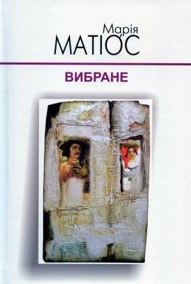 Книга Вибране