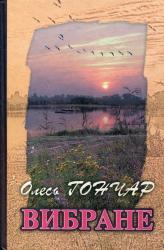 Вибране - фото обкладинки книги