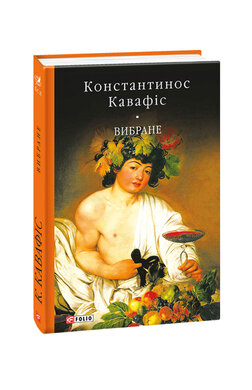 Вибране - фото книги