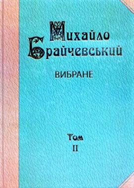 Вибране: Хозарія і Русь. Аскольд — цар київський (Т.2) - фото книги